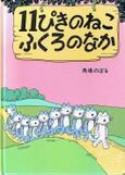 06_11nonekofukuro
