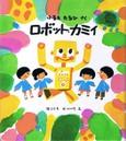 06_robottokamii