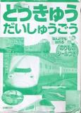 06_tokkyuudaishuugou