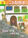07_k06_sakanomichi